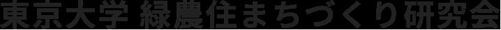 東京大学 緑農住まちづくり研究会