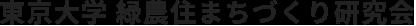 TOKYO UNIV. RYOKUNOJU PROJECTS東京大学 緑農住まちづくり研究会